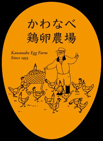 かわなべ鶏卵農場